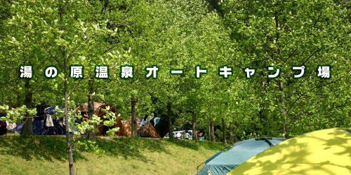 湯の原オートキャンプ場
