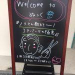 コテパーマ講習 in 「ぬっく」♪( ´▽`)