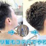 【動画】ハリハリショート髪もコテパでやわらか髪へ♪( ´▽`)