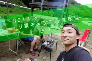 2017.8 知明湖キャンプ場に行ってきた♫#1