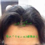 髪の「クセ」には2種類あるんですよ〜