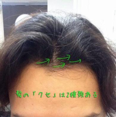 前髪 割れる メンズ