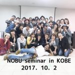 のぶさん講習in神戸 未来に進んでいくためには・・・