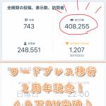 【毎日更新】ワードプレス移行2周年記念! 累計40万PV突破♪
