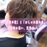 「白髪染め」ベースの髪と「おしゃれ染め」ベースの髪。施術時の違い、注意点。