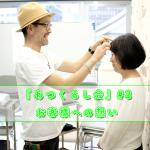 「あつくるし会」in osaka#3「お客様への想い」