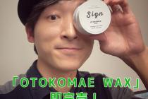 話題の「OPHERO BUTTER」「OTOKOMAE WAX」入荷!→即完売(◎-◎)!!