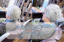 コテパーマonシルバーヘアー♪【動画あり】