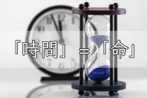「時間」=「命」