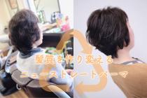 髪質を作り変えるニューストレートパーマ♪( ´▽`)