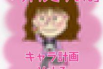 お友達リトルキャラ化計画・Vol.3「ミワつん」♪