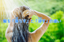 髪を「濡らす」と「浸す」の違い