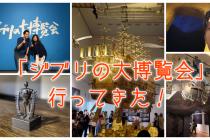「ジブリの大博覧会」に行ってきた!in兵庫県立美術館