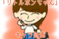 お友達リトルキャラ化計画・Vol.7「ポンちゃん」♪