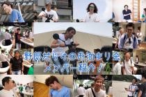 野郎だらけのお泊まり会・メンバー紹介!