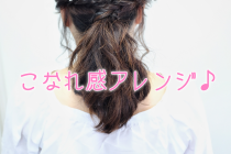 こなれ感アレンジ♪ つっちー講習のおかげ(^^)