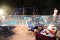 ノリん家キャンプ2018BBQに燻製にチーズフォンデュまで〜♪