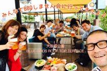 みんなでBBQしません会に行ってきたよ【大阪城公園・BLUE BIRDS ROOF TOP TERRACE】