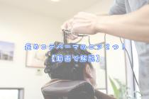 【動画で解説】長めコテパーマのコツ2つ!