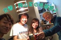 突撃!陶山家の晩御飯♪( ´▽`)
