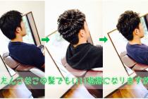 """""""ぺたんこ""""なこの髪でもいい塩梅になりますか?【コテパーマ】"""
