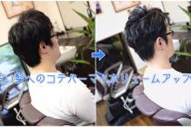 長い髪へのコテパーマ・ボリュームアップあっぷ〜!