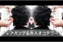 アップバング&外ハネコテワーク【動画】