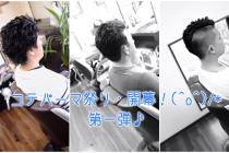 コテパーマ祭り・開幕!ヽ(*^^*)ノ第1弾♪