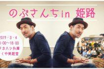 【3月4日】のぶさんちin姫路やるよ〜ヽ(*^^*)ノ