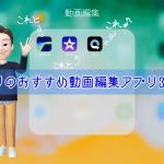 ノリのおすすめ動画編集アプリ3選!【LumaFusion】【iMovie】【Quik】