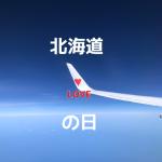 北海道「LOVE」の日