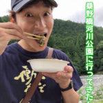 Hey! Say! camp!桑野橋河川公園(朽木キャンプ場)に行ってきた〜♪