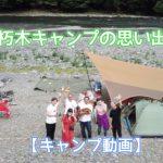 朽木キャンプの思い出【キャンプ動画】