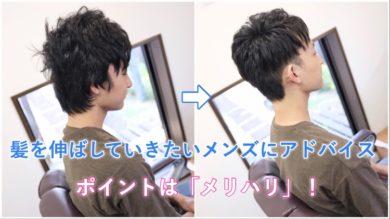 方 髪の毛 伸ばし