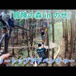 冒険の森 in のせ でツリートップアドベンチャー!【動画】