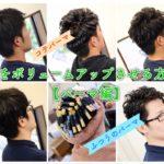 【メンズ】髪をボリュームアップさせる方法「パーマ編」