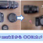 CANON・6DmarkⅡから〇〇にカメラチェンジ!