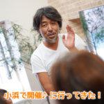 のぶさんち in マリベル(福井県小浜で開催♪)に行ってきた!#1