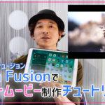 Luma Fusionでショートムービー制作!チュートリアルシリーズ