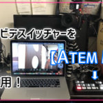 【ATEM Mini】激安ビデオスイッチャーを初使用!