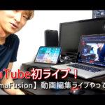 YouTubeライブ!LumaFusion動画編集をライブでやってみました♪