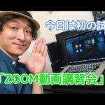 今日は初の試み「ZOOM動画講習会」♪