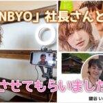 美容師のバイブル「SHINBIYO」大久保社長と対談させてもらいました!【Bラジ】