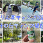 西脇市日本のへそ日時計の丘公園オートキャンプ場で夏最後のキャンプ♪